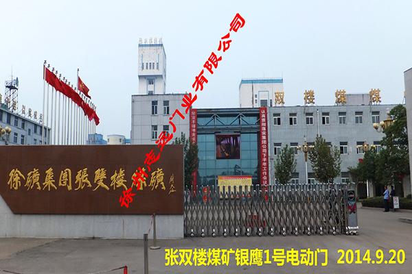 徐州张双楼煤矿选择徐州志远门业有限公司电动伸缩门产品