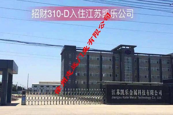 江苏凯乐金属科技有限公司选择徐州志远门业有限公司电动伸缩门产品
