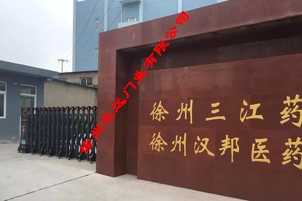 徐州三江药业选择徐州志远门业有限公司电动伸缩门产品