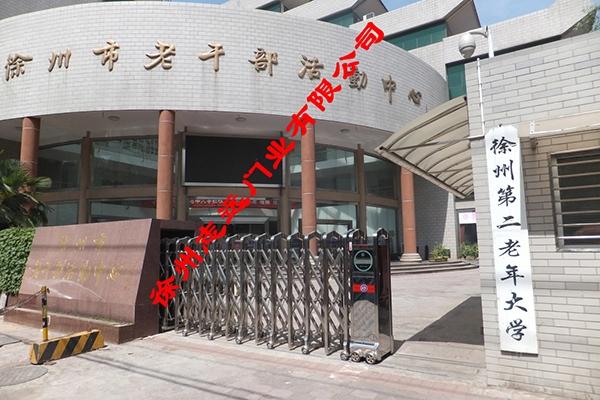徐州老年大学选择徐州志远门业有限公司电动伸缩门产品