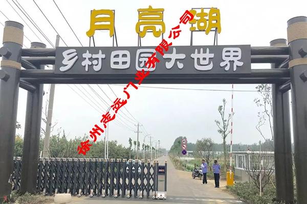 徐州月亮湾所选择徐州志远门业有限公司电动伸缩门产品