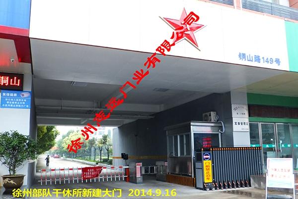 徐州部队干休所选择徐州志远门业有限公司电动伸缩门产品