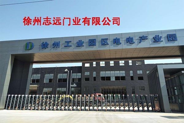 徐州润迪仓储物流园选择徐州志远门业有限公司电动伸缩门产品