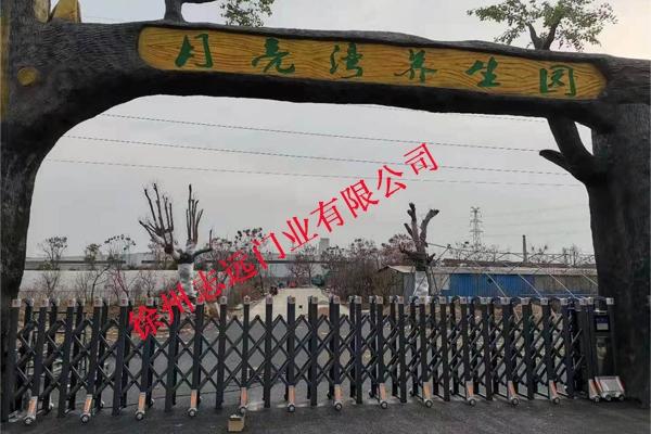 月亮湾养生园选择徐州志远门业有限公司电动伸缩产品