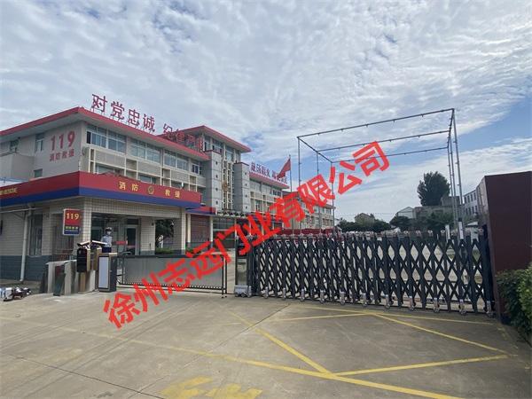 工业园区消防救援大队选择徐州志远门业有限公司车牌识别系统